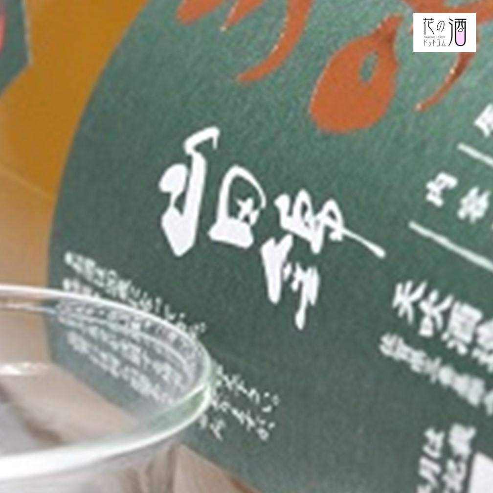 酒米の王道「山田錦」  佐賀県産を使用