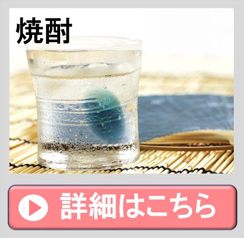 焼酎とは「蒸留酒」の仲間でとても強いお酒