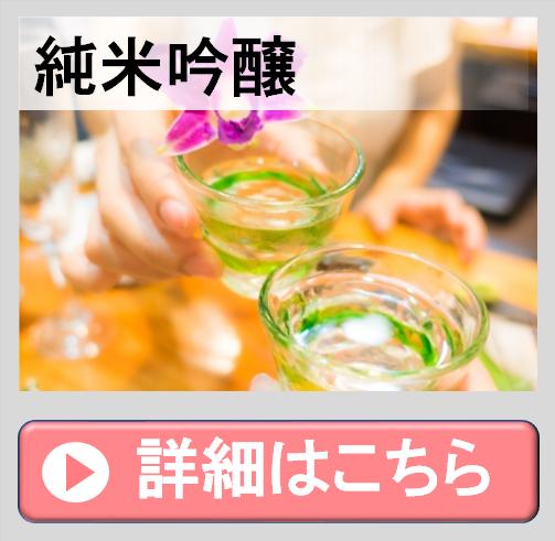 純米吟醸は原料米が60%以下のものか、特別な製造方法の日本酒