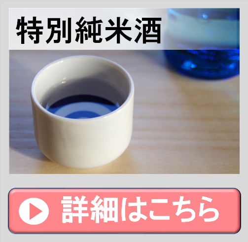 特別純米酒の日本酒は原材料の種類によって酒の質が変わってくる