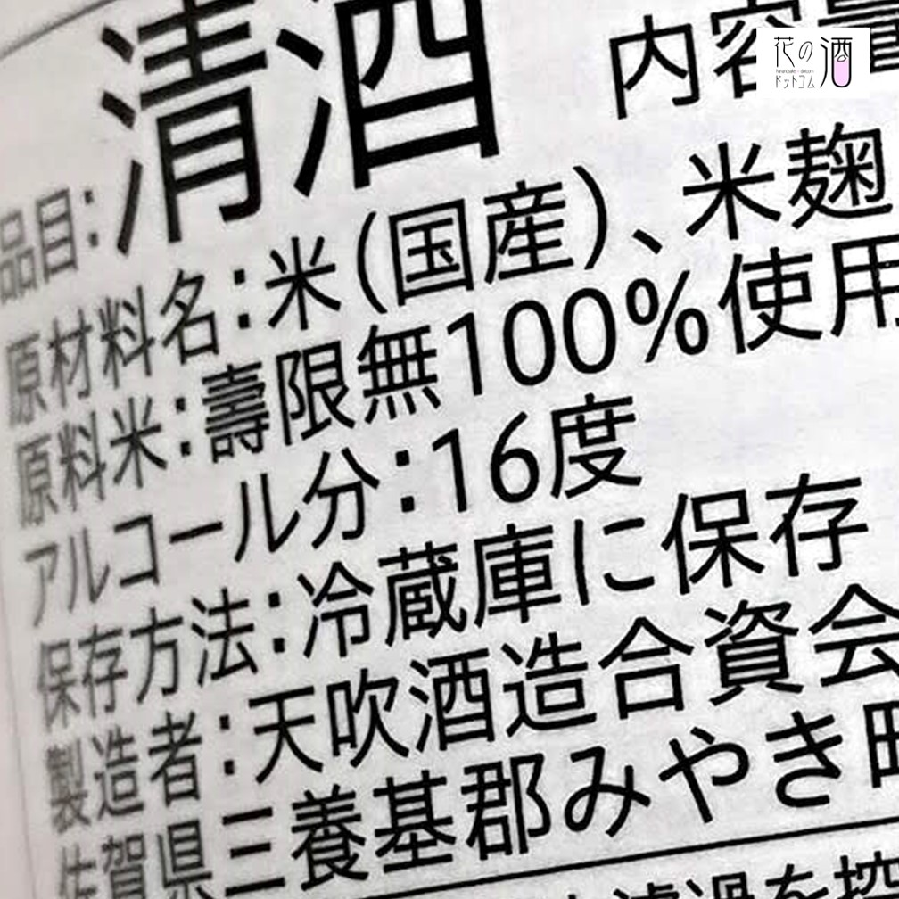 福岡県産酒造好適米「夢一献」と「山田錦」を交配した壽限無