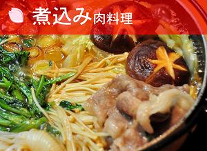 濃醇タイプの日本酒が特に合う煮込み肉料理
