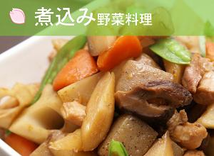 煮込み野菜には、濃醇タイプの日本酒や焼酎
