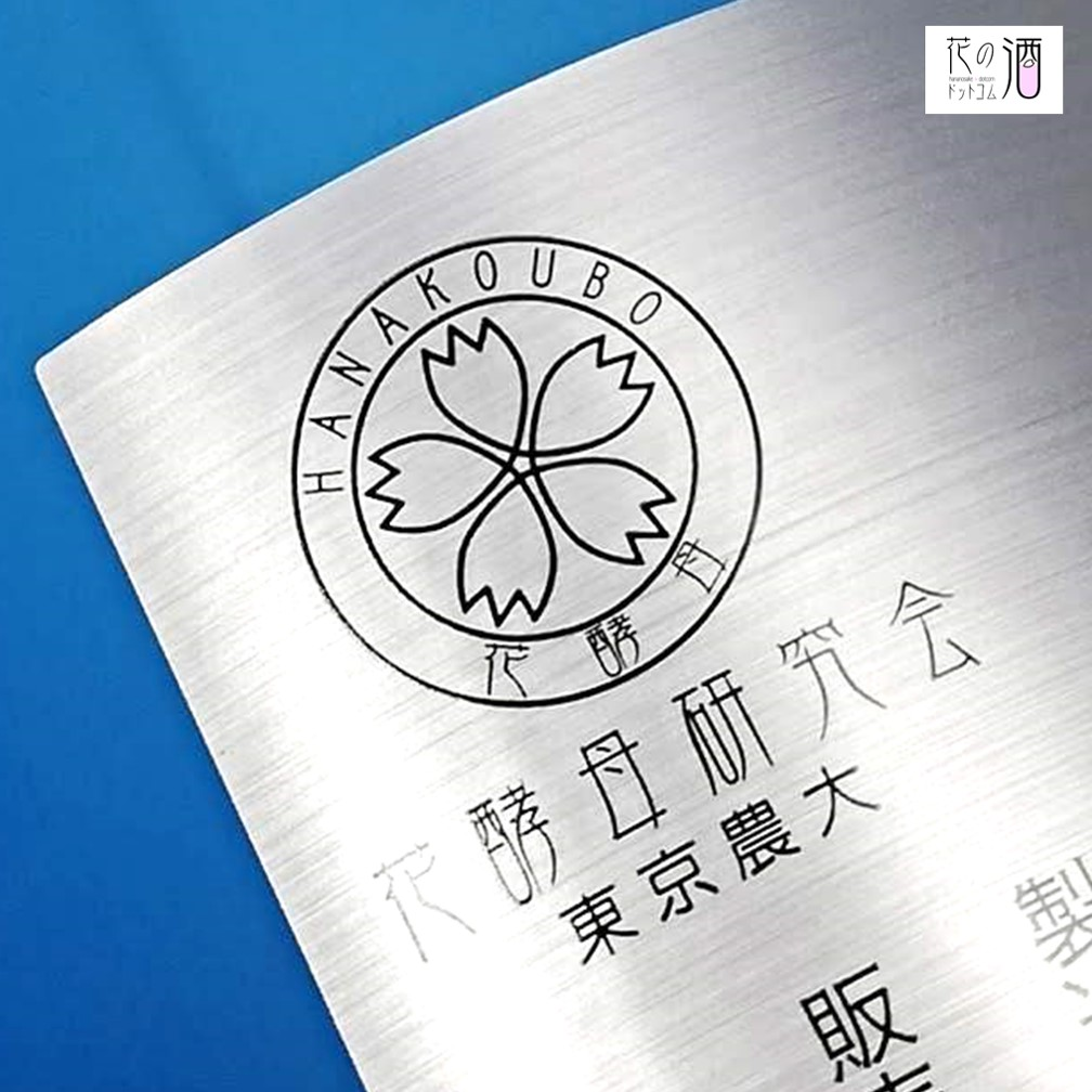 東京農大卒業生のみ利用できる花酵母