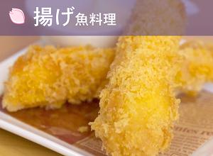 フライ系の揚げ魚には淡麗、辛口系の日本酒