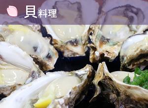 貝料理には淡麗タイプ〜濃厚の日本酒、焼酎など幅広い