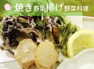 日本酒だけでなくビールにもよく合う野菜料理