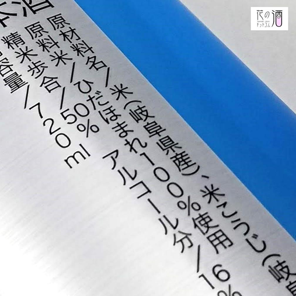 岐阜県酒造好適米、ひだほまれ100%使用