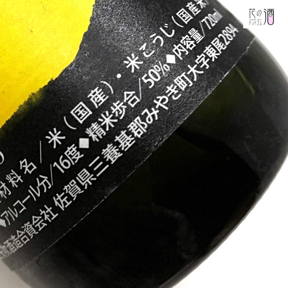 精米歩合50%の 純米大吟醸酒の本生タイプ