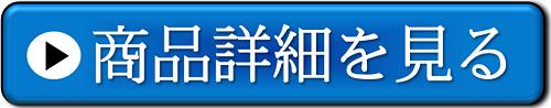 純米吟醸キュート 商品詳細