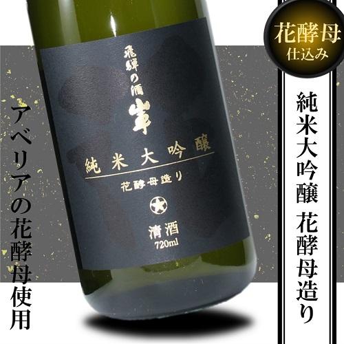 原田酒造 純米大吟醸 花酵母造り