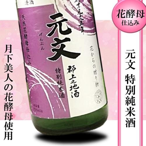 元文 特別純米酒 天然花酵母造り 月下美人