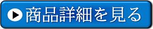 純米吟醸 桜の花形金箔入 キュート 詳細を見る