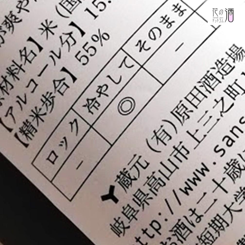 精米歩合55%の 冷やして旨い純米吟醸酒