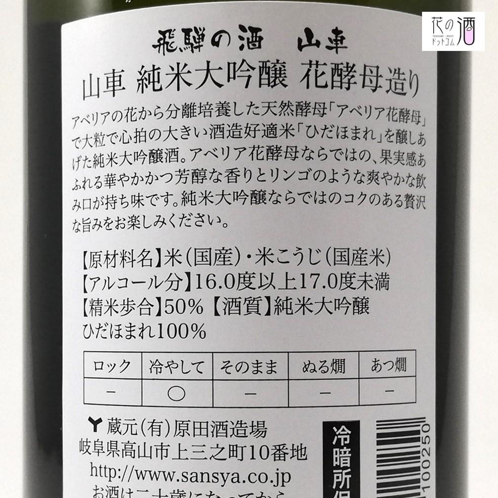 岐阜県酒造好適米 ひだほまれ100%使用