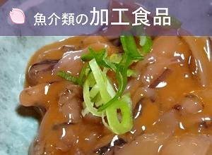 海の加工物には全体的に辛口の日本酒があう