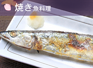 アユやニジマスのような白身魚の焼き魚料理には吟醸酒、本醸造の淡麗・辛口タイプの日本酒