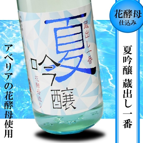 原田酒造夏吟醸蔵出し一番