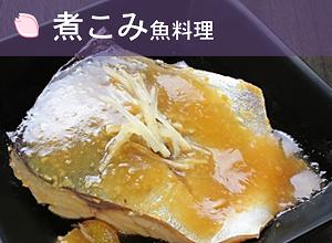 魚の味噌煮や梅煮には甘口の日本酒やビールが合う