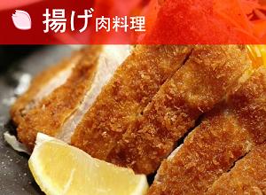 純米酒や濃醇な日本酒が揚げ肉料理に合う