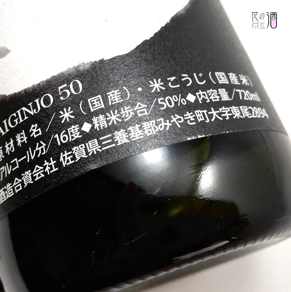 原料米のヒノヒカリは食用米なのに美味しい日本酒