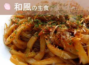 お好み焼きや焼きうどんには濃醇タイプ、蕎麦や和風パスタには淡麗タイプの日本酒