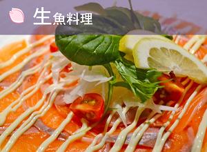 刺身が中心でカルパッチョなどの生魚