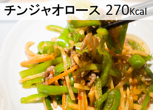 中華系料理のチンジャオロースはカロリーが高め