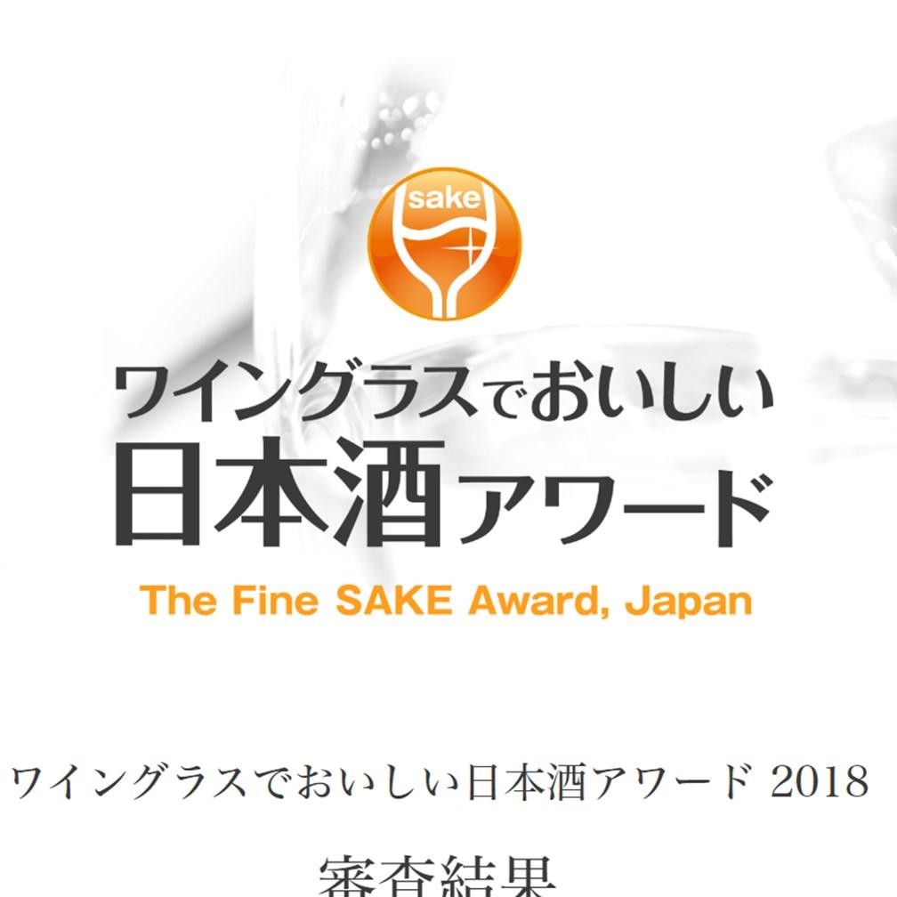 ワイングラスおいしい日本酒アワード最高金賞