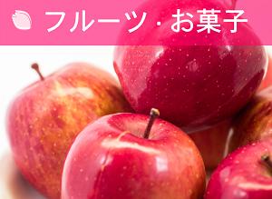 おしゃれな花酵母の日本酒とフルーツやお菓子で女子会はいかがでしょうか?