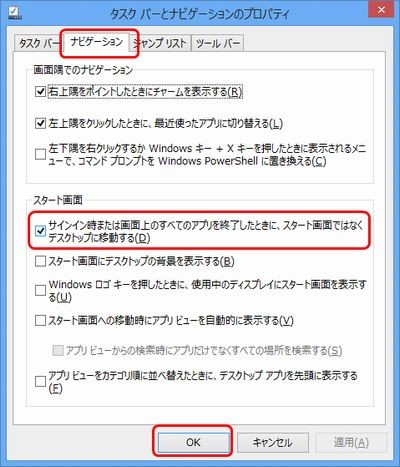 【Windows 8/8.1で[スタート]画面をスキップしてデスクトップを表示】