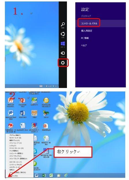 【Windows8 コントロールパネルの開き方】