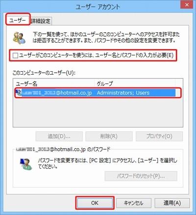 Windows8 パスワード省略