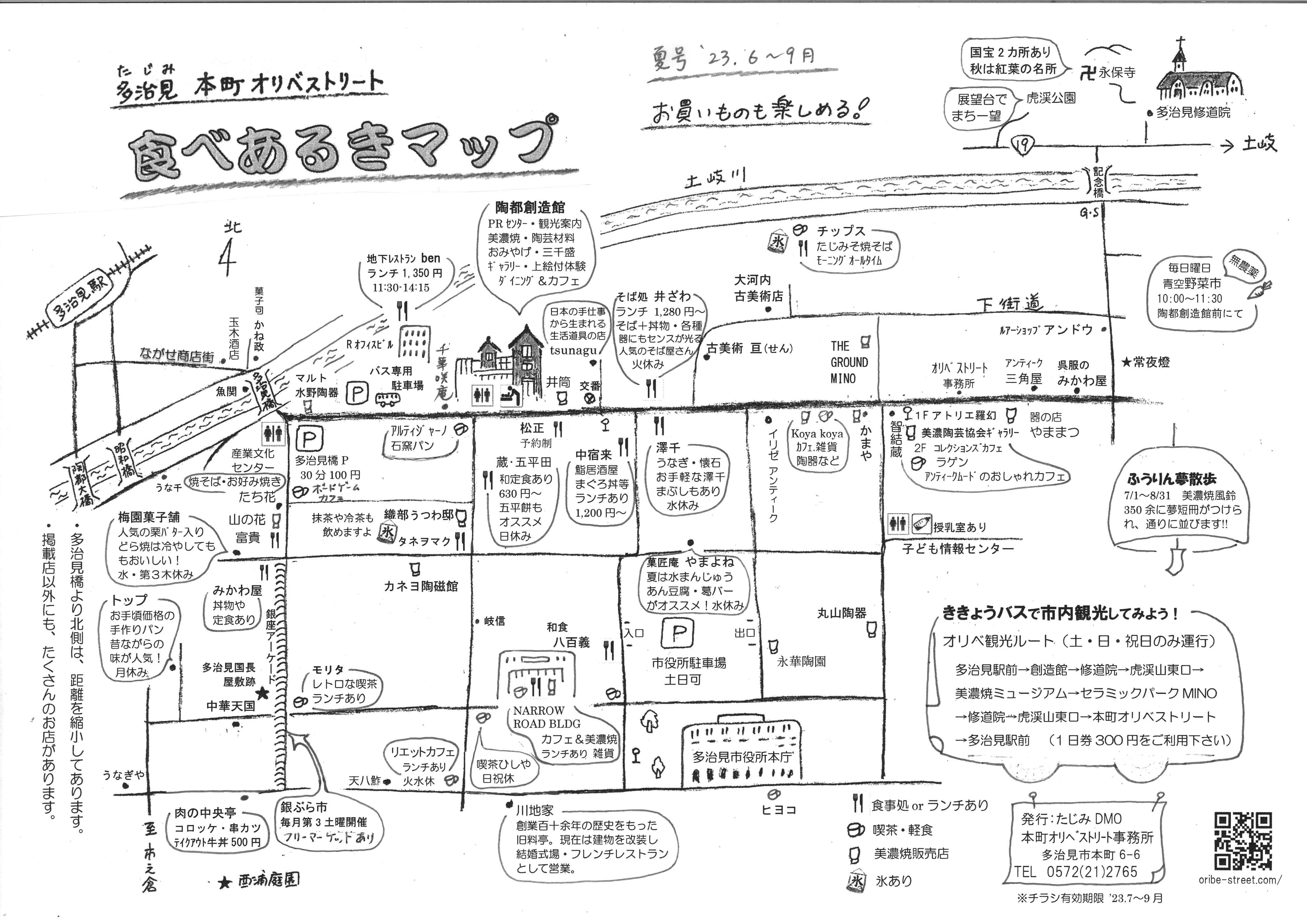 本町オリベストリート,食べあるきマップ ,Tajimi,HonmachiOribeStreet,多治見,ランチ,カフェ