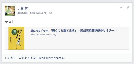 Facebookに連携させたらこんな感じでした