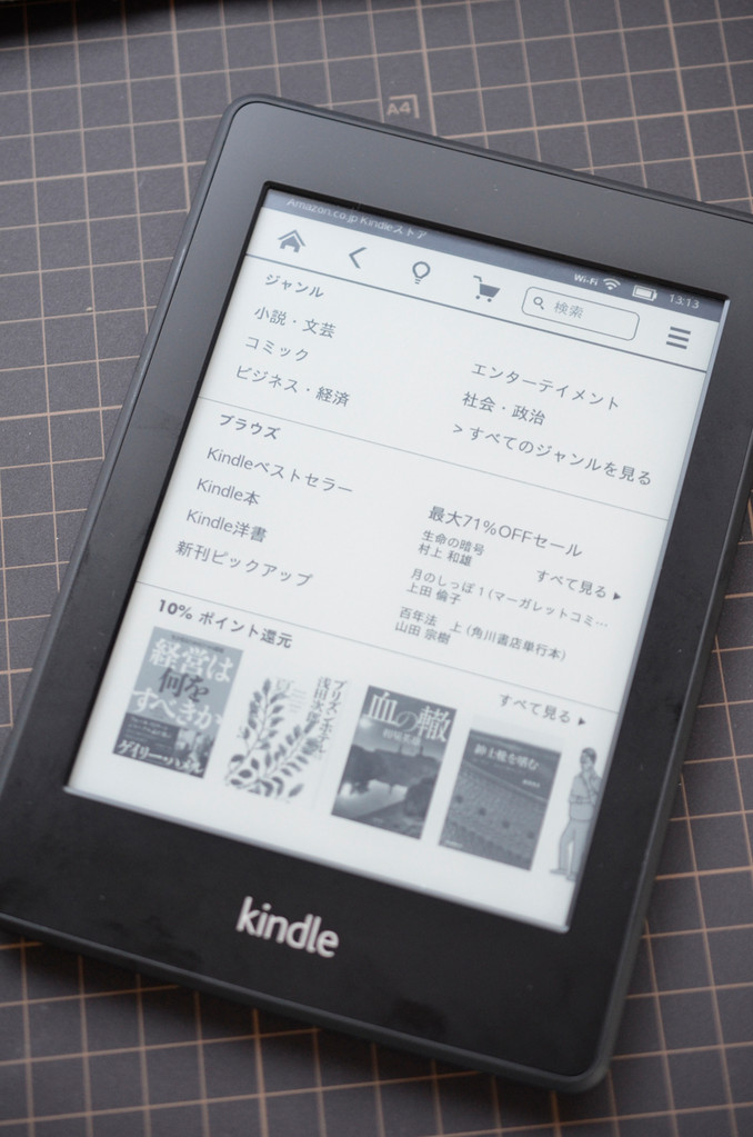 Kindleストアに来ました