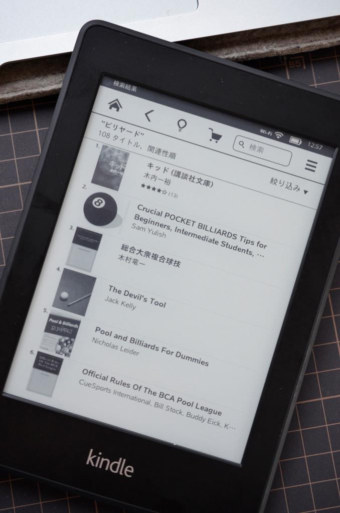 Kindleストアで「ビリヤード」で検索したらこんな感じ。108冊ヒット
