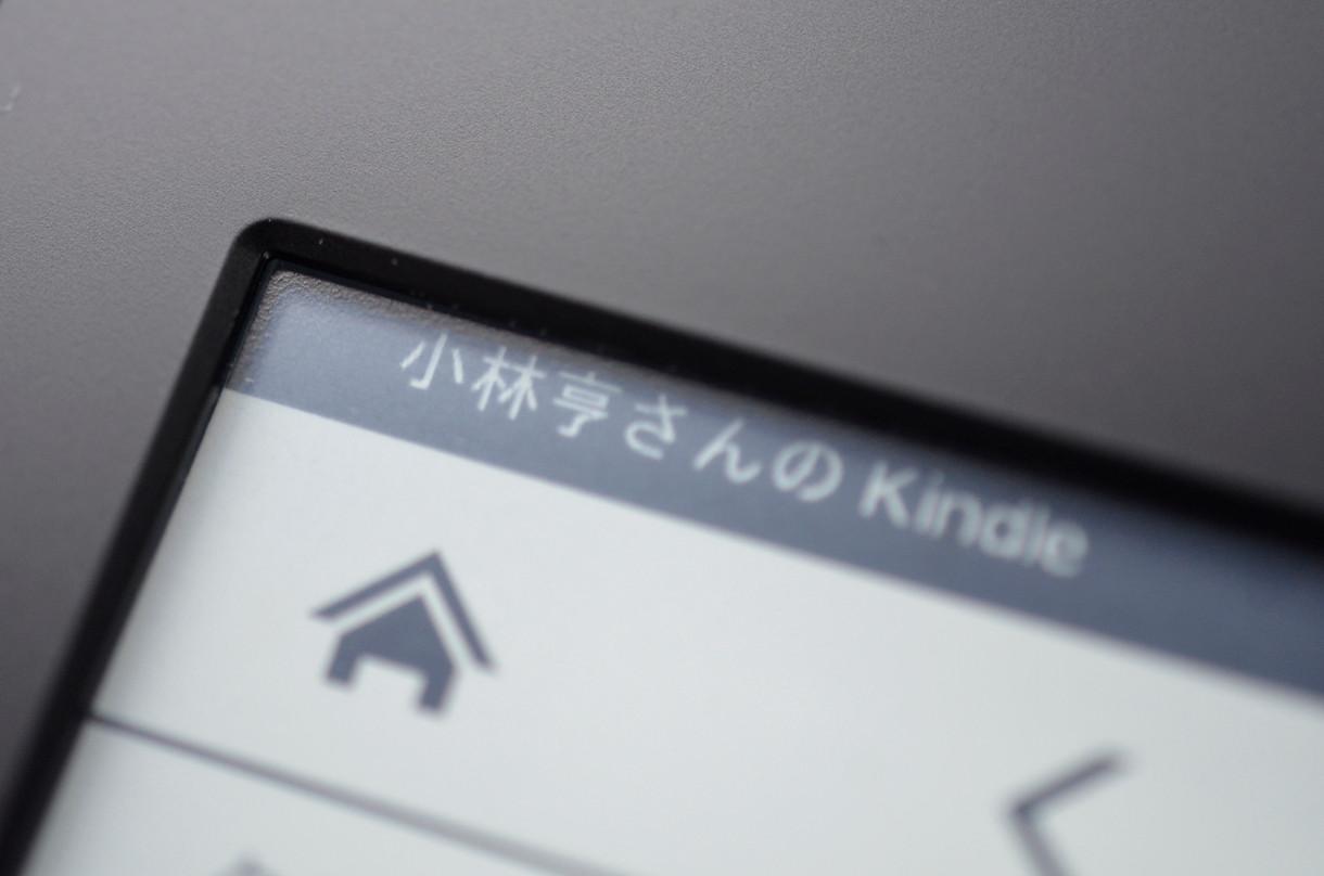 左上には「小林亨さんのKindle」の文字が