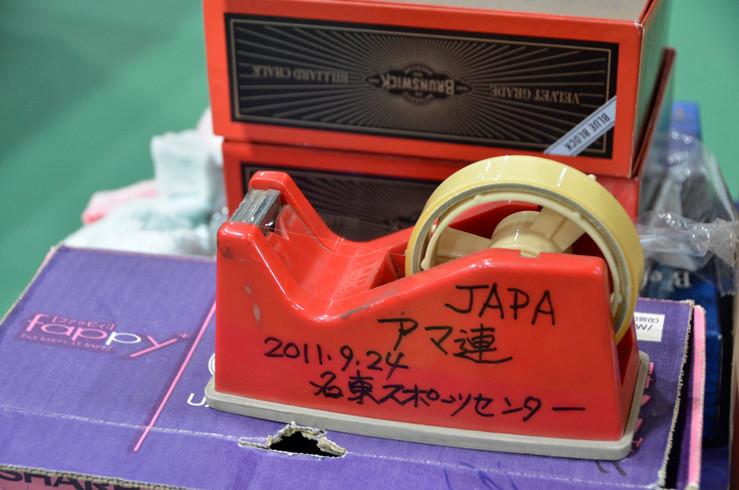 主催:JAPA(日本アマチュアポケットビリヤード連盟)