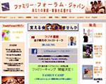 ファミリー・フォーラム・ジャパン
