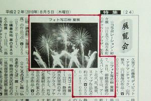 8月5日 静岡新聞掲載