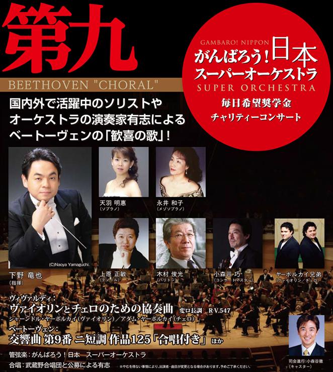 がんばろう!日本スーパーオーケストラ『第九』