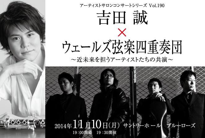吉田誠×ウェールズ弦楽四重奏団 近未来を担うアーティストたちの共演
