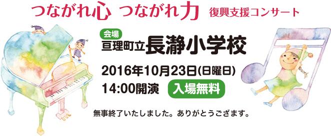 つながれ心 つながれ力 復興支援コンサート 亘理町長瀞小学校 2016年10月23日(日曜日) 14:00開演 入場無料
