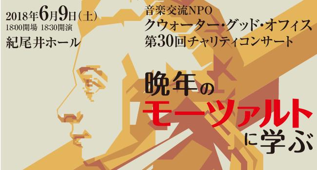 第30回チャリティコンサート「晩年のモーツァルトに学ぶ」
