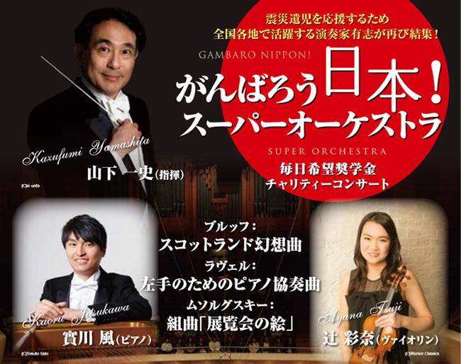がんばろう日本!スーパーオーケストラ 毎日希望奨学金チャリティコンサート