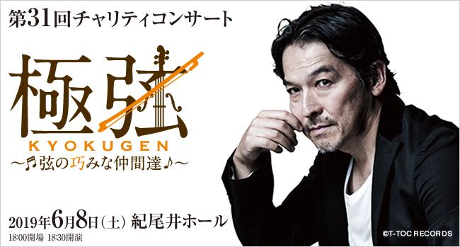 第31回チャリティコンサート「極弦〜弦の巧みな仲間達〜」