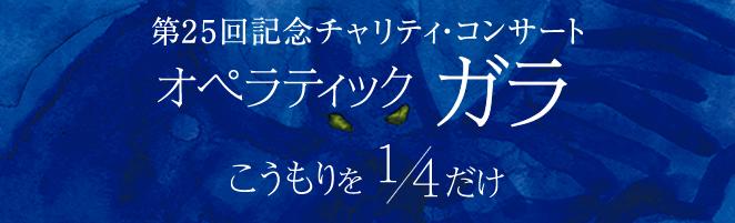 第25回記念チャリティ・コンサート オペラティックガラ こうもりを1/4だけ