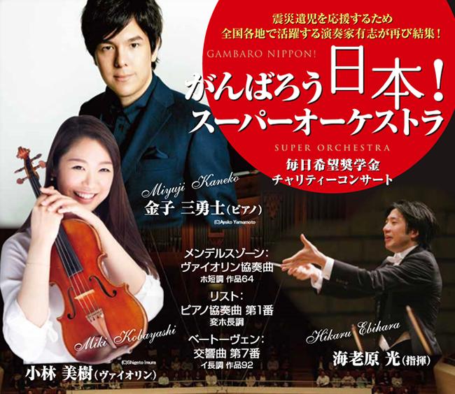 がんばろう日本!スーパーオーケストラ 毎日希望奨学金チャリティーコンサート