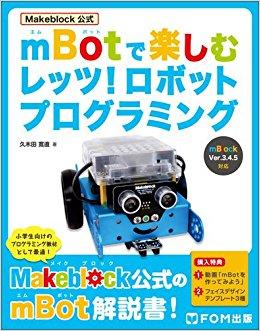 mBotで楽しむレッツ!ロボットプログラミング  Makeblock公式のmBot解説書!